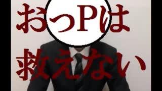 アニメYouTuberおっPは1度チャンネル削除して引退しろ【ゆっくり雑談】