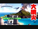 ゆっくり南の島でリゾート開発【ゆっくり実況 / トロピコ6】Part17