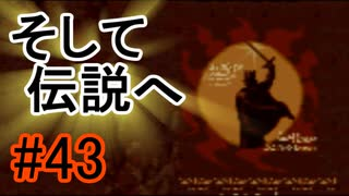 【強くてニューゲーム】聖戦の系譜 part43(終)