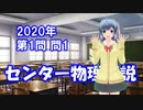 センター物理解説2020【本試1-1】