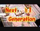 「Next Generation」【ラグナロクオンライン♮1」