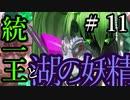 【Total War:WARHAMMER Ⅱ】統一王と湖の妖精 #11【夜のお兄ちゃん実況】