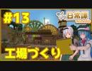 【Minecraft】てんてこよーむのマイクラ日常譚 part13【ゆっくり実況】