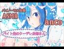 【男性向け ASMR】バイト先のクーデレお姉さん【立体音響】【バイノーラル】