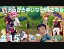 【あらがきゆいなら許される】ポケモン剣盾 part15【実況】