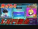 【デュエプレ】負けたら1万円課金しなければならないルームマッチ!