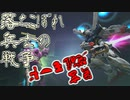 【ガンオン】落ちこぼれ兵士の戦争 無言 覚醒モード#23