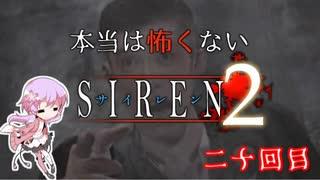 【結月ゆかり実況】本当は怖くないSIREN2 二十回目【縛りプレイ】
