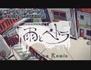 【ニコカラ】雨とペトラ Kowappa Remix【off vocal】