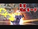 【ガンオン】落ちこぼれ兵士の戦争 無言 覚醒モード#24