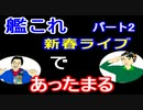 【ラジオ】日進月歩ののどちんこあったまってますか?~新春ライブ!艦これ-後半戦~