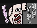 「バイオハザードre3」追跡者はジル推し「アニメ」
