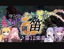 【MHWI】モンハンデビューは狩猟笛で ♪第12楽章【VOICEROID実況】