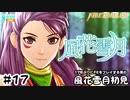 【ファイアーエムブレム 風花雪月(金鹿・ハード・クラシック)】17年ぶりにFEを初見プレイ part148