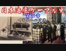 日本海底ケーブル史 第四章【VOICEROID歴史解説】
