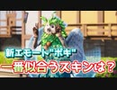 """【フォートナイト】新エモート""""ポキ""""が一番似合うコスチュームは?"""