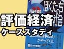 #318 岡田斗司夫ゼミ「評価経済ケーススタディ」(4.60)+放課後放送