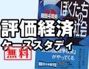 #318[無料]岡田斗司夫ゼミ「評価経済ケーススタディ」(4.31)