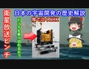 【 Explanation slowly 】 History of Japanese space development Part 20 Broadcasting satellite pinch! The worst thing is disaster! And then cry in the shadow of NHK commentary