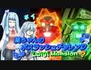 【VOICEROID実況】「葵ちゃんのボスラッシュチャレンジ#4」【ルイージマンション3】