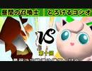 【第十回】64スマブラCPUトナメ実況【最弱決定戦準決勝第一試合】