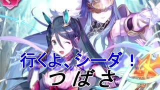 【FEH】体当たりアイドル つばさ【Fire Emblem Heroes ファイアーエムブレム ヒーローズ】
