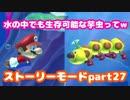 【マリオメーカー2】Part27 大漁!ぷくぷくの海【ストーリーモード】