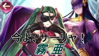 【FEH】ボーカーフェイス 霧亜【Fire Emblem Heroes ファイアーエムブレム ヒーローズ】