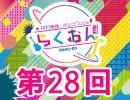 【会員限定版】仲村宗悟・Machicoのらくおんf #28(2020.1.20)