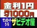 青森県ローカルCM ザ・ビデオ屋