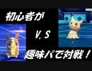 【ポケモン剣盾】#1 かわいい趣味パーティでポケモン対戦!【ゆっくり実況】