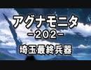 アグナモニタ -202- - 埼玉最終兵器