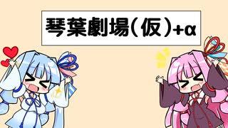 琴葉劇場(仮)2+α【VOICEROID劇場】