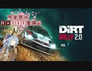 [Dirt Rally 2.0]琴葉葵のRally奮闘記 SS1 [VOICROID実況]