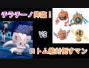 【ポケモン剣盾】#3 かわいい趣味パーティでポケモン対戦!【ゆっくり実況】