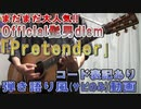 【コード譜あり】「Pretender」サビだけ弾き語り風【演奏動画】