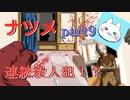 【ナツメ】フリーホラーゲームを朗読実況 part9