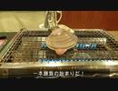 【プロレス実況風】ハマグリを焼いて食べるだけ【イオVSハマグリ】