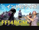 【FF14】楽器演奏でエオルゼアイントロクイズ!第2回【難易度ハード】