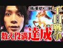 ytrが千日戦争に魅了された結果【SEVEN'S TV #300】
