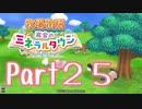 【プレイ動画】ましまし牧場 経営日誌Part25【再会のミネラルタウン】