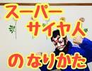 スーパーサイヤ人になる方法【スーパーサイヤ人理論 悟空型?ベジータ型?】