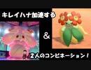 【ポケモン剣盾】#5 かわいい趣味パーティでポケモン対戦!【ゆっくり実況】