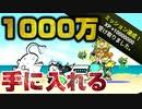【にゃんこ大戦争】史上最大量!?1000万XPを一度で手に入れる