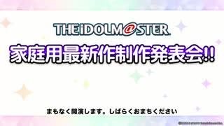 【アイマス新作】アイドルマスター家庭用最新作制作発表会!! 【アイドルマスター15周年記念】