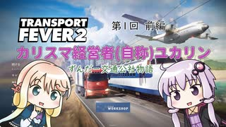 【TransportFever2】カリスマ経営者ユカリン part1 前編