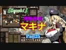 【Kenshi】機動戦娘 マキナ Part25