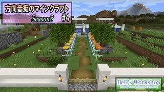 【Minecraft】 方向音痴のマインクラフト Season8 Part4 【ゆっくり実況】