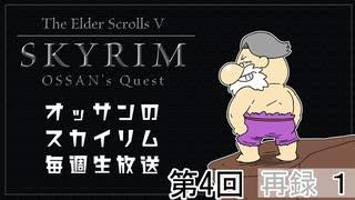 第4回『The Elder Scrolls V: Skyrim』初見プレイ生放送、長時間SP! 再録part1