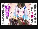リゼ皇女の3D配信の告知